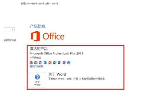 Microsoft Office 2013 64位简体中文版 官方正版-第12张图片-cc下载站