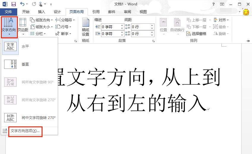 Microsoft Office 2013 64位简体中文版 官方正版-第14张图片-cc下载站