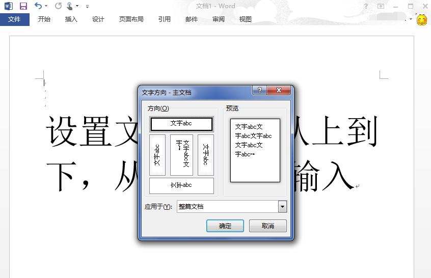 Microsoft Office 2013 64位简体中文版 官方正版-第15张图片-cc下载站