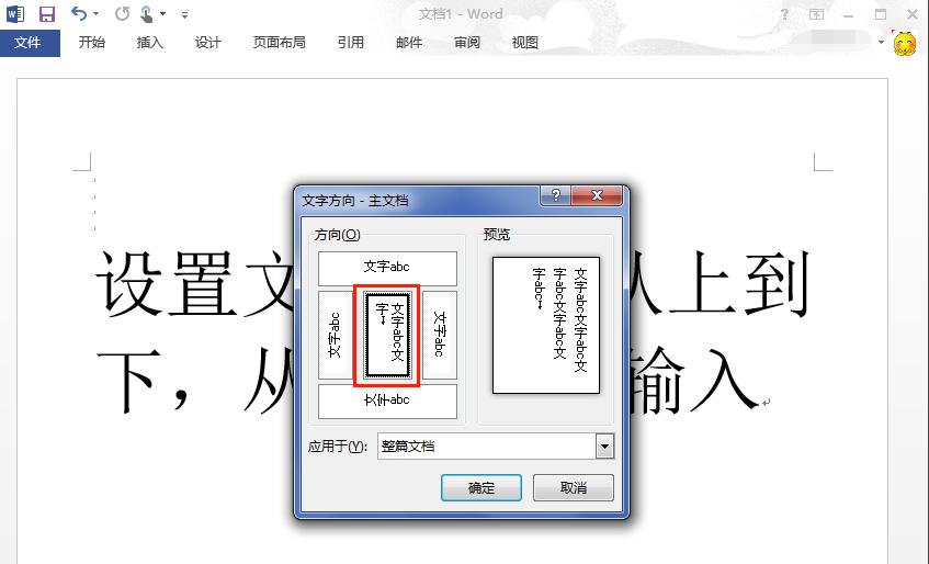 Microsoft Office 2013 64位简体中文版 官方正版-第16张图片-cc下载站