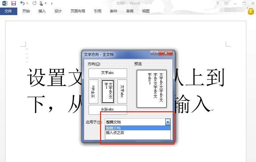 Microsoft Office 2013 64位简体中文版 官方正版-第17张图片-cc下载站