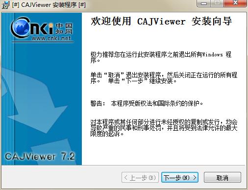 caj阅读器(CAJViewer) 7.2.0.117 官方版 手机版-第2张图片-cc下载站