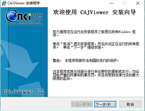 caj阅读器(CAJViewer) 7.2.0.117 官方版 手机版-第4张图片-cc下载站
