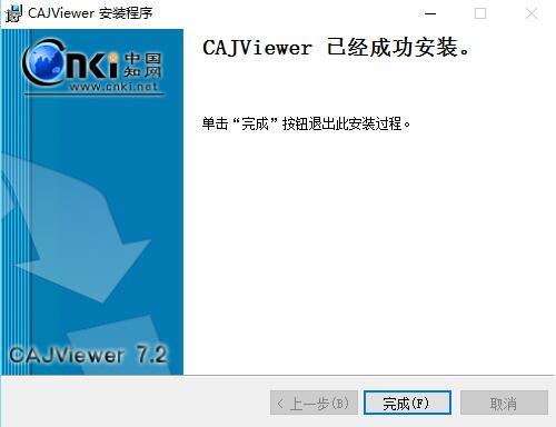 caj阅读器(CAJViewer) 7.2.0.117 官方版 手机版-第10张图片-cc下载站