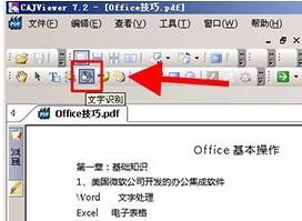 caj阅读器(CAJViewer) 7.2.0.117 官方版 手机版-第28张图片-cc下载站