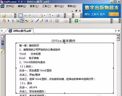 caj阅读器(CAJViewer) 7.2.0.117 官方版 手机版-第29张图片-cc下载站