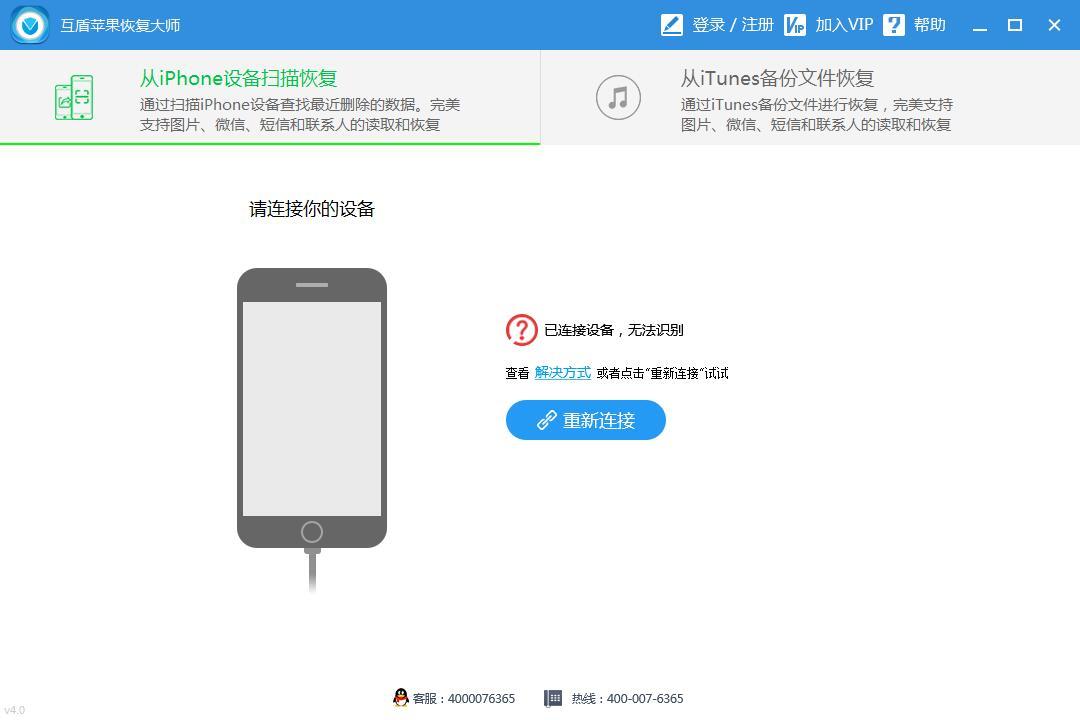 苹果手机数据恢复软件 免费版-第2张图片-cc下载站