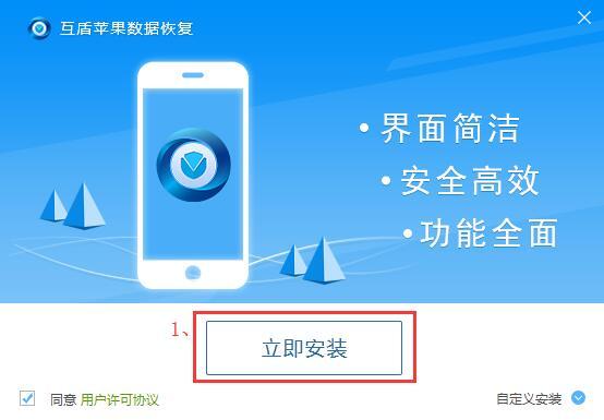 苹果手机数据恢复软件 免费版-第5张图片-cc下载站