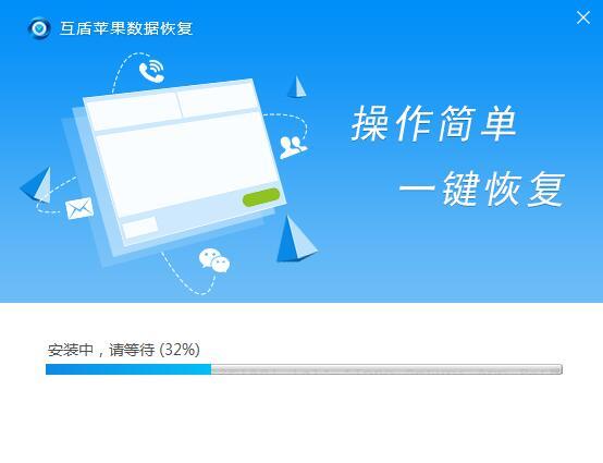 苹果手机数据恢复软件 免费版-第9张图片-cc下载站