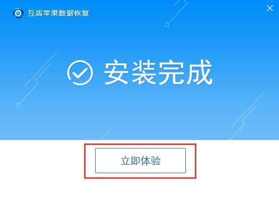 苹果手机数据恢复软件 免费版-第10张图片-cc下载站