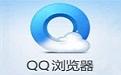 QQ浏览器 10.5.3863.400 官方版
