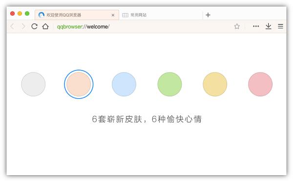 QQ浏览器 10.5.3863.400 官方版-第2张图片-cc下载站