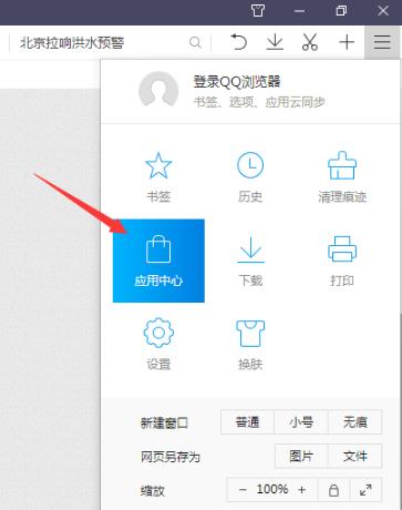 QQ浏览器 10.5.3863.400 官方版-第8张图片-cc下载站