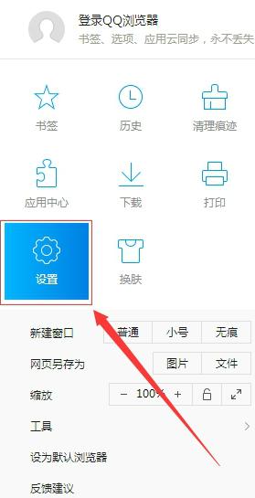 QQ浏览器 10.5.3863.400 官方版-第16张图片-cc下载站