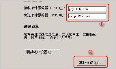 Outlook 2003 入门-软件教程 outlook设置电子邮件帐户-第6张图片-cc下载站