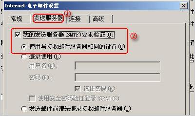 Outlook 2003 入门-软件教程 outlook设置电子邮件帐户-第7张图片-cc下载站