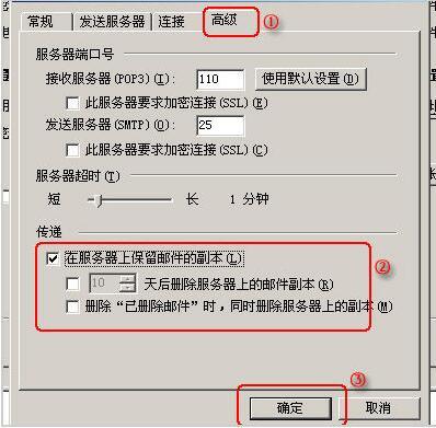 Outlook 2003 入门-软件教程 outlook设置电子邮件帐户-第8张图片-cc下载站