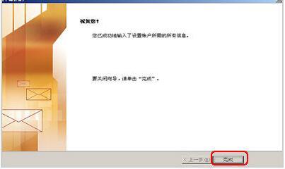 Outlook 2003 入门-软件教程 outlook设置电子邮件帐户-第9张图片-cc下载站