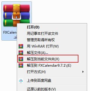 飞雪桌面日历 9.7.1 标准版-第3张图片-cc下载站