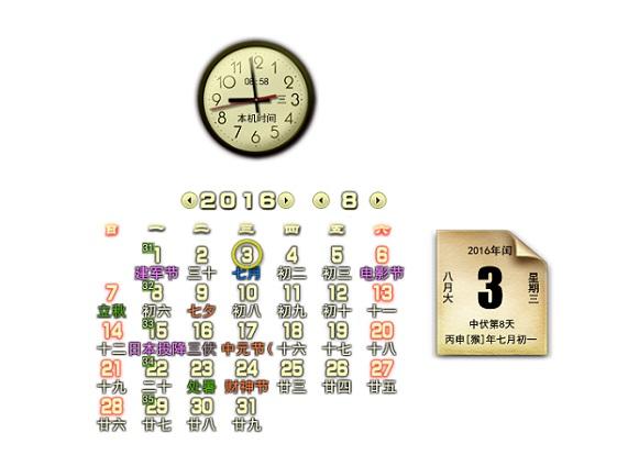 飞雪桌面日历 9.7.1 标准版-第2张图片-cc下载站