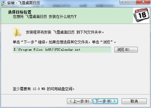 飞雪桌面日历 9.7.1 标准版-第7张图片-cc下载站