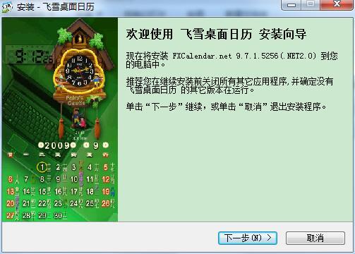 飞雪桌面日历 9.7.1 标准版-第5张图片-cc下载站