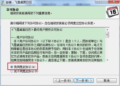 飞雪桌面日历 9.7.1 标准版-第6张图片-cc下载站