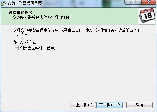 飞雪桌面日历 9.7.1 标准版-第8张图片-cc下载站