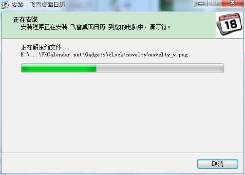 飞雪桌面日历 9.7.1 标准版-第9张图片-cc下载站