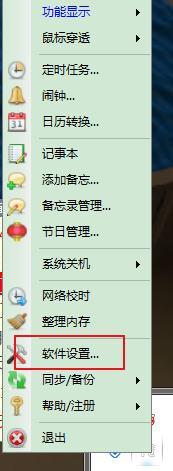 飞雪桌面日历 9.7.1 标准版-第12张图片-cc下载站