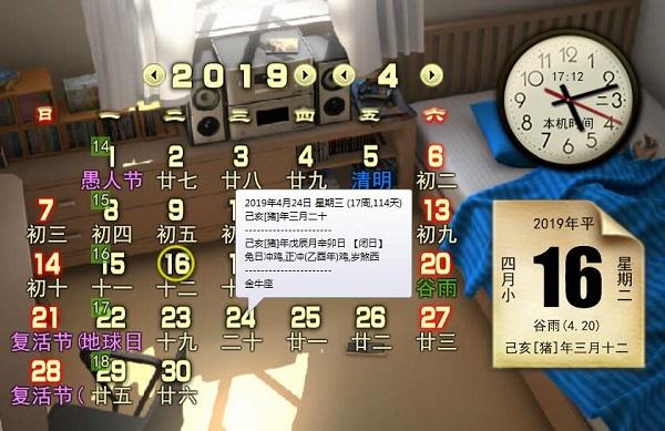 飞雪桌面日历 9.7.1 标准版-第11张图片-cc下载站
