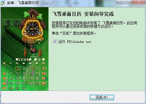 飞雪桌面日历 9.7.1 标准版-第10张图片-cc下载站