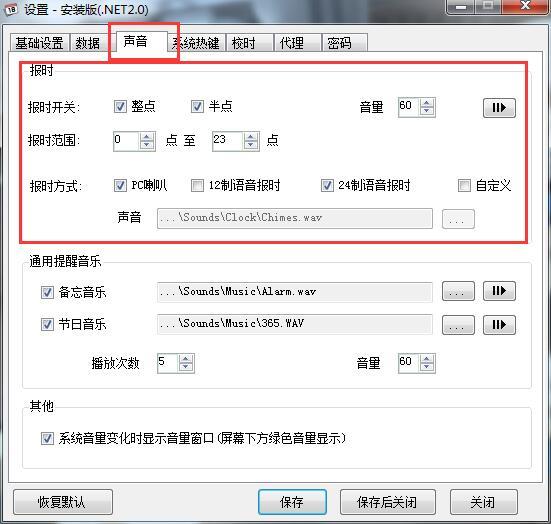 飞雪桌面日历 9.7.1 标准版-第13张图片-cc下载站