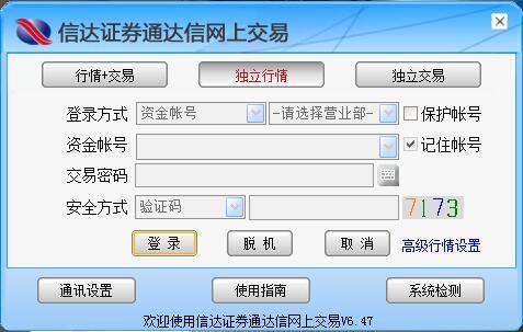 信达证券通达信专业版 6.47-第12张图片-cc下载站