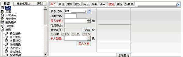 信达证券通达信专业版 6.47-第16张图片-cc下载站