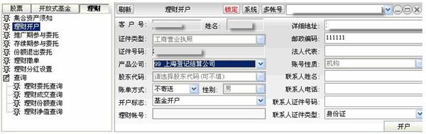 信达证券通达信专业版 6.47-第19张图片-cc下载站