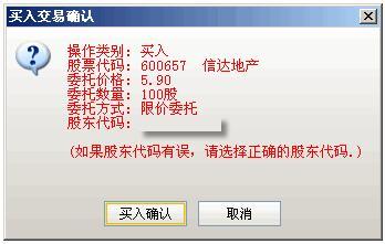 信达证券通达信专业版 6.47-第17张图片-cc下载站