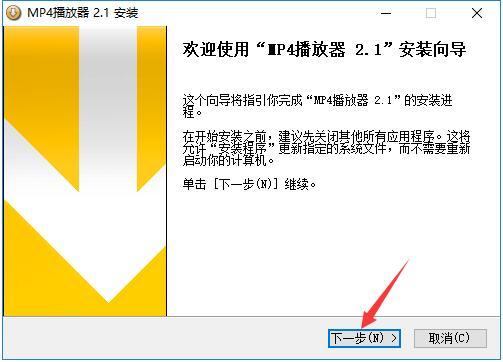 MP4播放器 2.1 官方版-第5张图片-cc下载站