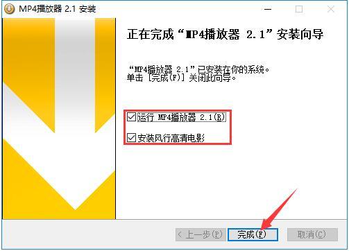 MP4播放器 2.1 官方版-第8张图片-cc下载站