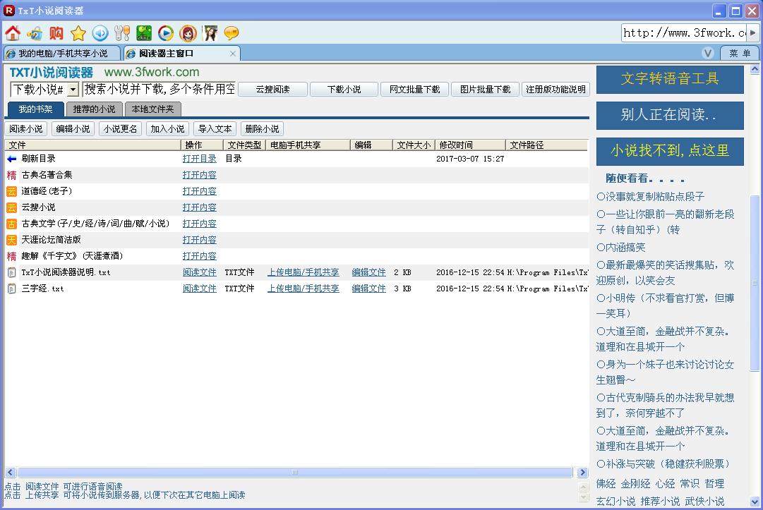TxT小说阅读器 7.45 免费版-第2张图片-cc下载站