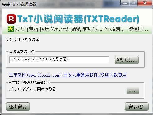 TxT小说阅读器 7.45 免费版-第4张图片-cc下载站