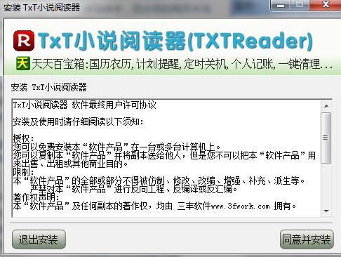 TxT小说阅读器 7.45 免费版-第3张图片-cc下载站