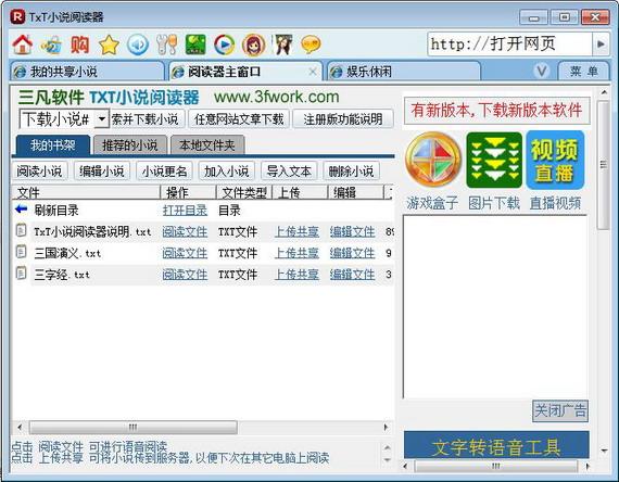 TxT小说阅读器 7.45 免费版-第7张图片-cc下载站