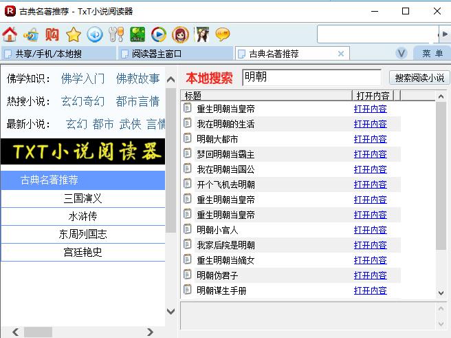 TxT小说阅读器 7.45 免费版-第8张图片-cc下载站