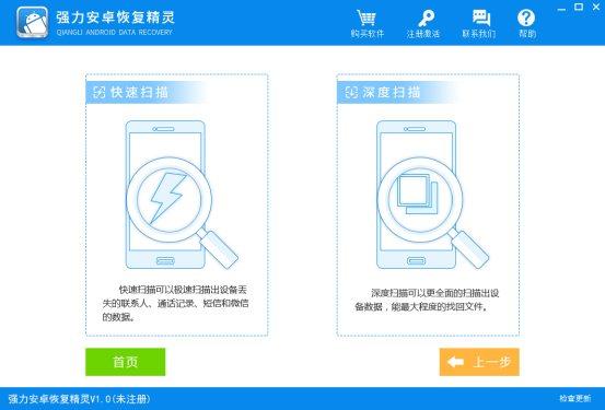 强力安卓恢复精灵 1.0-第4张图片-cc下载站