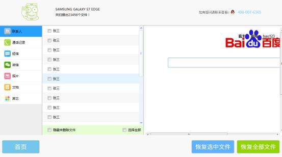强力安卓恢复精灵 1.0-第5张图片-cc下载站