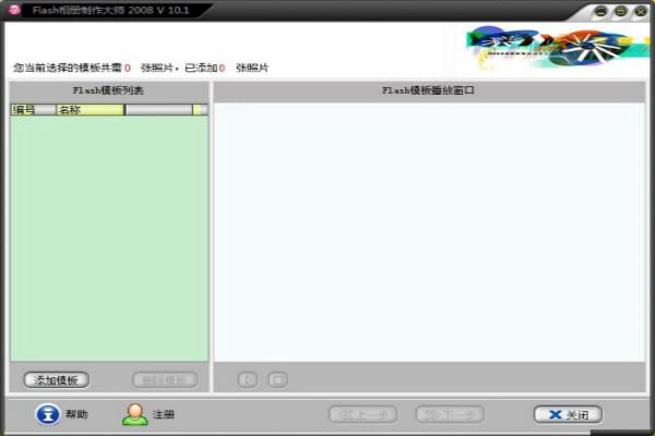 Flash相册制作大师破解版 10.5-第2张图片-cc下载站
