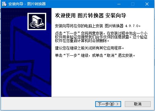 图片转换器 4.9.9 官方版-第2张图片-cc下载站