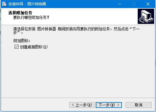 图片转换器 4.9.9 官方版-第5张图片-cc下载站