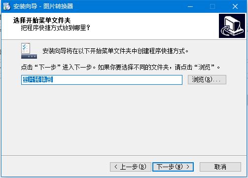 图片转换器 4.9.9 官方版-第4张图片-cc下载站